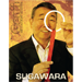 "Genii Magazine ""Sugawara"" May 2014 - Book"